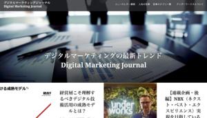 デジタルマーケティングジャーナル