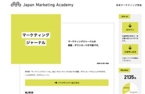 日本マーケティング学会