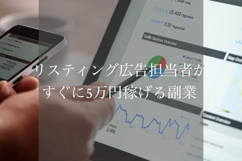 リスティング広告担当者がすぐに月5万円稼げる副業