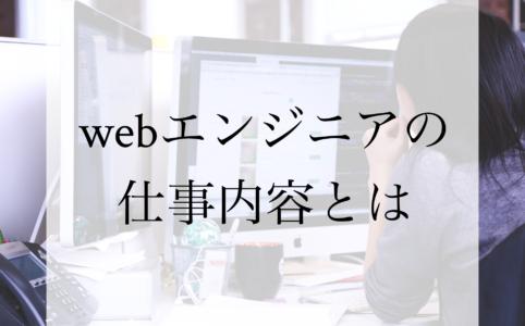 Webエンジニアの仕事内容とは