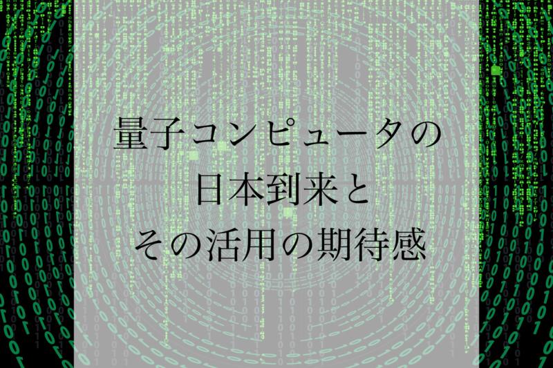 量子コンピュータの日本到来とその活用の期待感