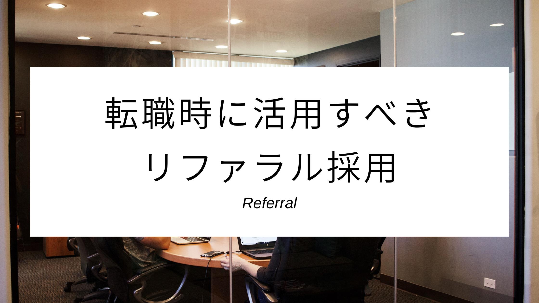 転職時に活用すべき リファラル採用