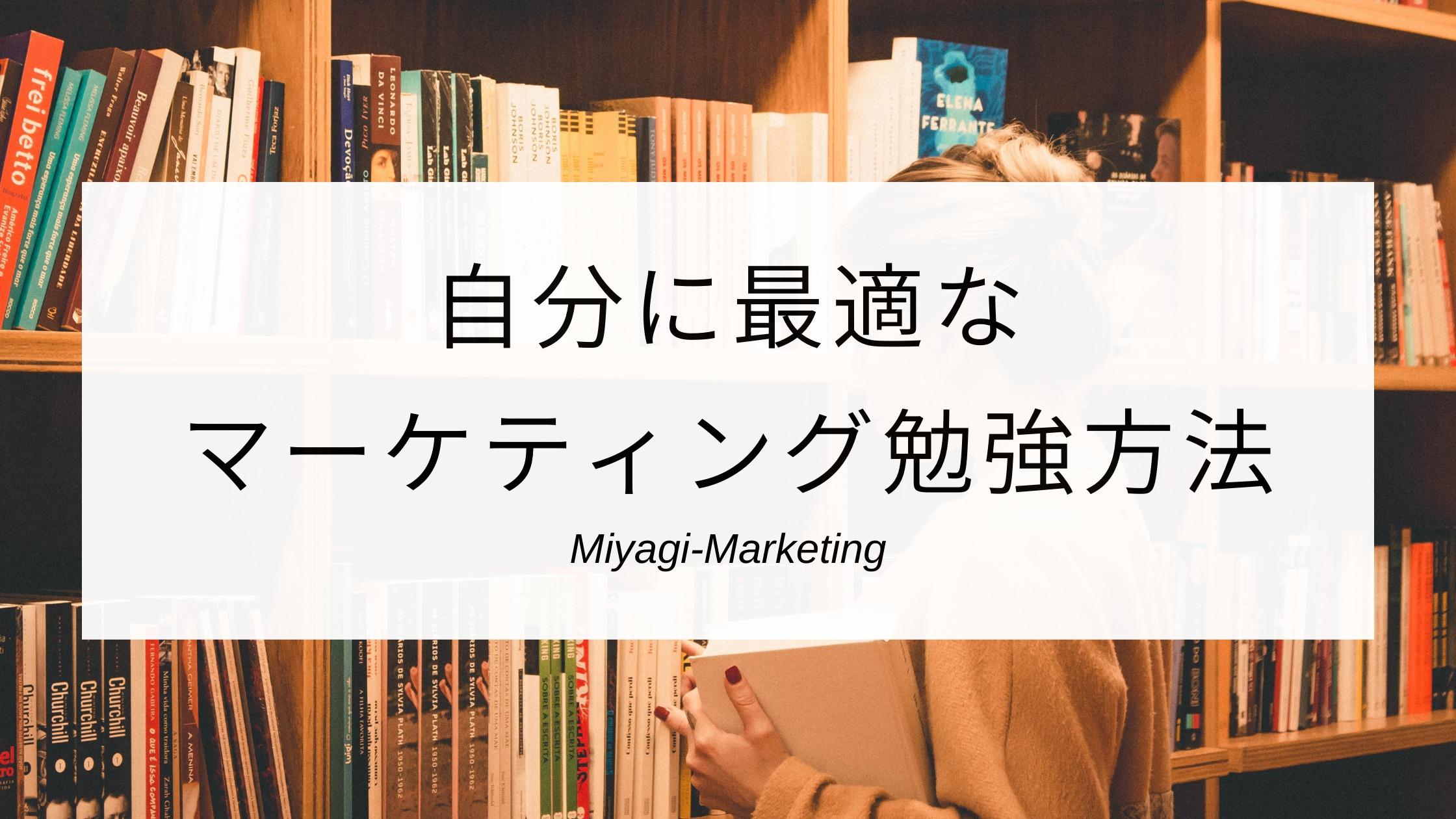 自分に最適なマーケティング勉強方法