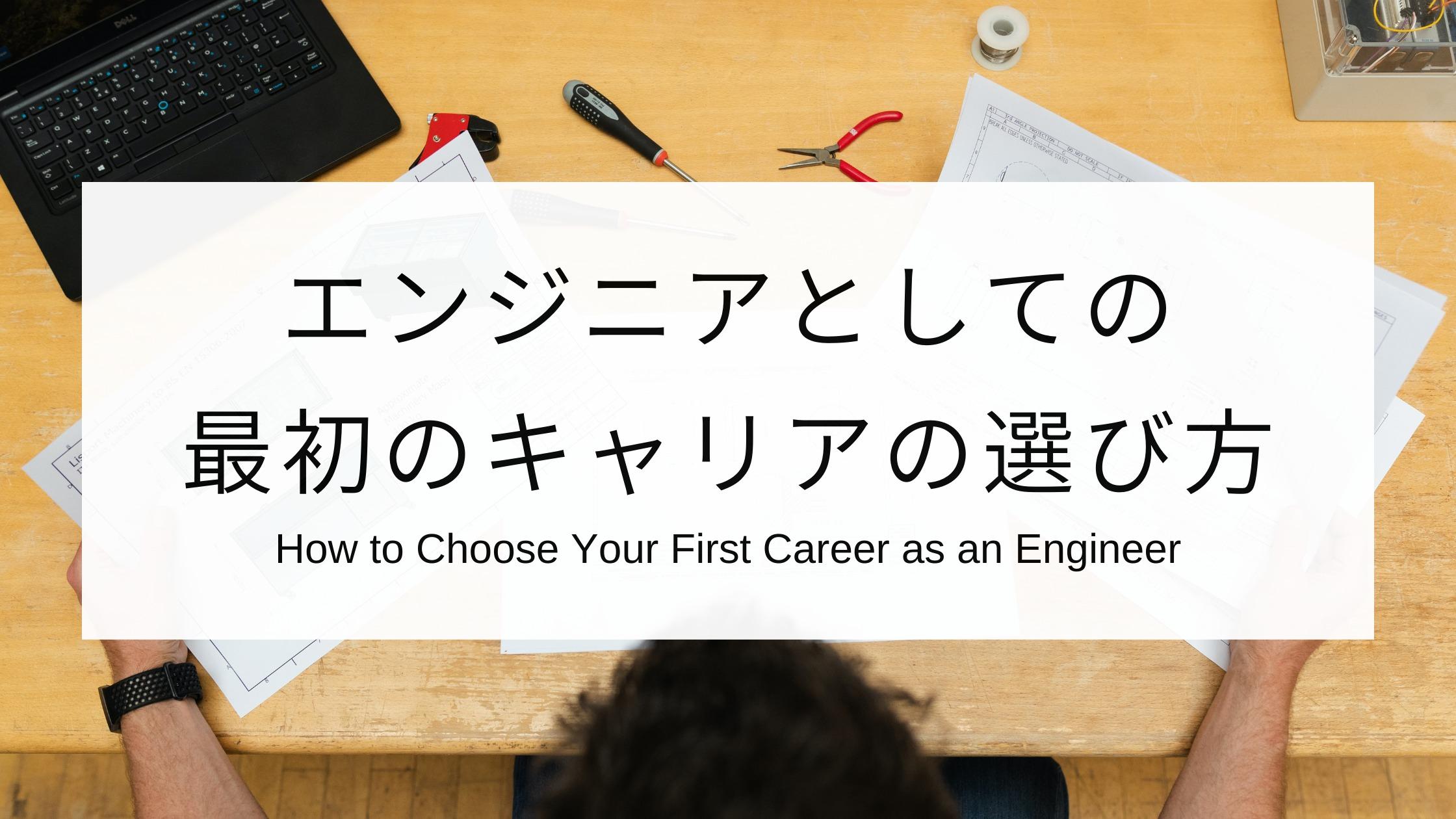 エンジニアとしての最初のキャリアの選び方