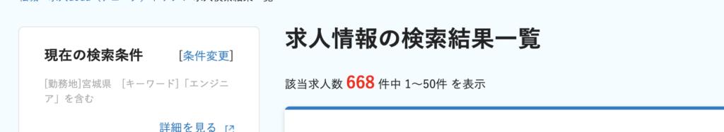 """宮城県 × """"エンジニア""""での検索結果"""